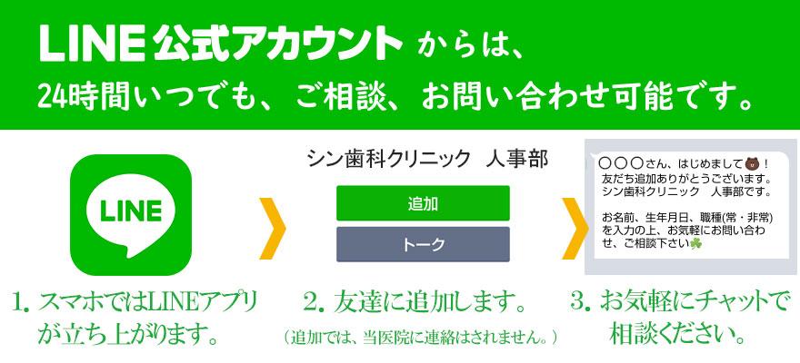 LINE公式アカウントは24時間空いている時間にお問い合わせが可能です。